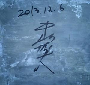 2014-03-26-21-59-48_deco